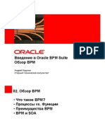 Oracle BPM Training-02 BPM Overview