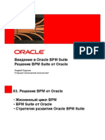 Oracle BPM Training-03 Oracle BPM Suite Solution