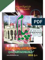 03 Monthly Payaam-e-rahmania March 2014
