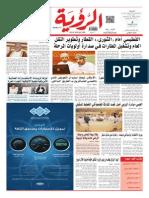 Alroya Newspaper 09-04-2014