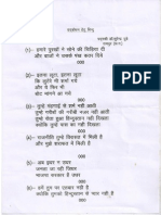 Padma Shri Dr Surendra Dube Poem - 1