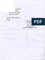 Padma Shri Dr Surendra Dube Poem - 2