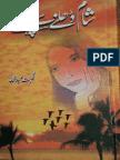 Sham Dhalney Se Pehlee by Nighat Abdullah Urdu Novels Center (Urdunovels12.Blogspot.com)