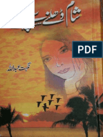 Sham Dhalney Se Pehlee by Nighat Abdullah Urdu Novels Center (Urdunovels12.Blogspot.com)