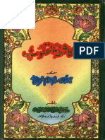 Urdu Translation of the abridged version of  Mukashafah al-Qulub -(An Exposition Of The Hearts)  Urdu 
