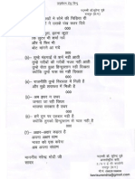 Padma Shri Dr Surendra Dube Poem