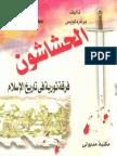 الحشاشون - فرقة ثورية في تاريخ الإسلام - برنارد لويس