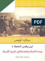أين يكمن الخطأ - صدام الإسلام والحداثة في الشرق الأوسط - برنارد لويس