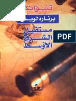 تنبؤات برنارد لويس - مستقبل الشرق الأوسط - برنارد لويس