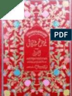 Fayuz e Ghaus e Yazdani Alfatah Ur Rabbani by Abdul Qadir JILANI RA
