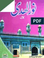Haq Numaey Noor Ul Huda (Kalan) Al Haj Sultan Ghulam Jilani, Hazrat Sultan Bahoo