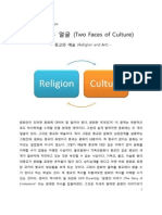 Two Faces of Culture (문화의 두 얼굴)