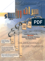 MiraathulAnbiya(InheritanceOfTheProphets) Part1-2 TheBookofTawheed(English)