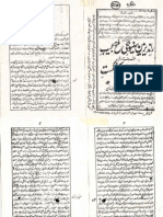 Randeer Mein Sunniyon Ki Fathe Ajeeb