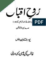 Rooh e Iqbal - Yusuf Husain Khan