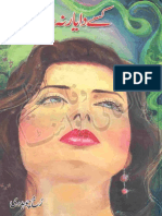 Kise Da Yaar Na Vichre by Rukh Chaudhary Urdu Novels Center (Urdunovels12.Blogspot.com)