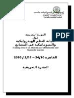 Aidmo Roc Hydro Pnau Brochure 201005