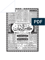 Kanzul Iman, Dehli Khusoosi Shumara- Nazr e Usaid ul Haq Qadri