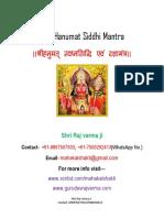 Shri Hanuman Mantra (श्री हनुमान मंत्र साधना)