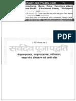 Sarv Dev Puja Paddhati Hindi