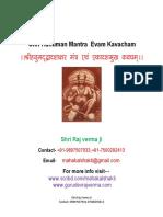 Shri Hanuman Dwadasakshari Mantra and Gayatri Mantra (हनुमान द्वादशाक्षर मंत्र)
