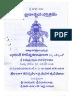 SriMallikarjunaStotram