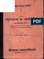 Tripura Rahasya Ka Tantra Vishleshan - Bhavani Prasad Upadhyaya