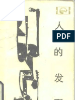 001人的发现:马丁·路德与宗教改革(李平晔)