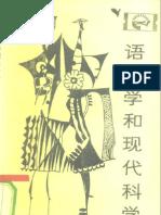 010语言学与现代科学(陈明远)
