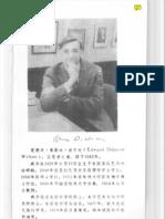 026新的综合:社会生物学([美]爱德华•奥尔本•威尔逊著 李昆峰编译)