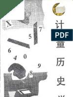043计量历史学([苏]科瓦尔琴科主编 闻一 肖吟译)