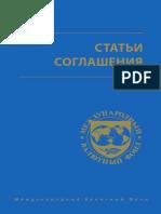 статьи соглашения МВФ