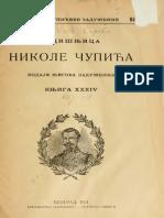Godisnjica Vladimir Corovic Ban Kulin