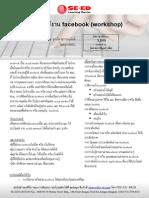 Facebook Marketing Course outline.