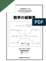 Mathematics 1(積分のすべてのテクニック) by Nguyen Anh Tuan - PTIT - ICG - TUT