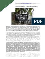Κινδυνεύει με λουκέτο η Σχολή Τυφλών Θεσσαλονίκης
