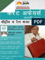 Current Affairs e Book Hindi Feb 2014