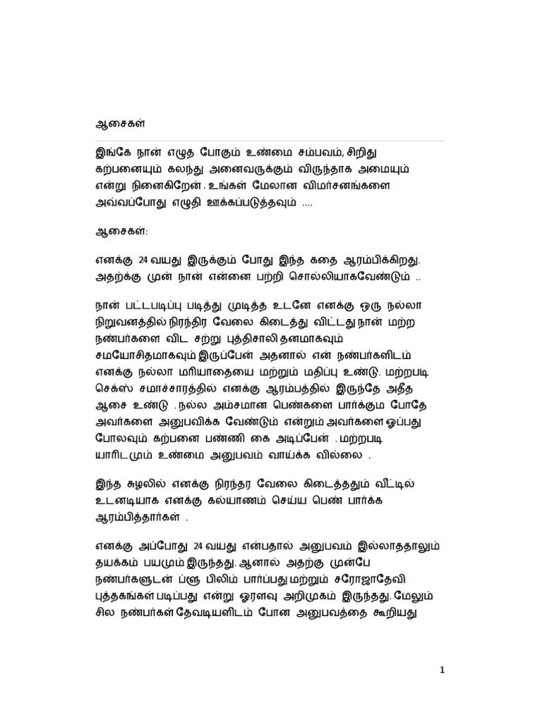 Tamil dirty story in tamil language pdf free download