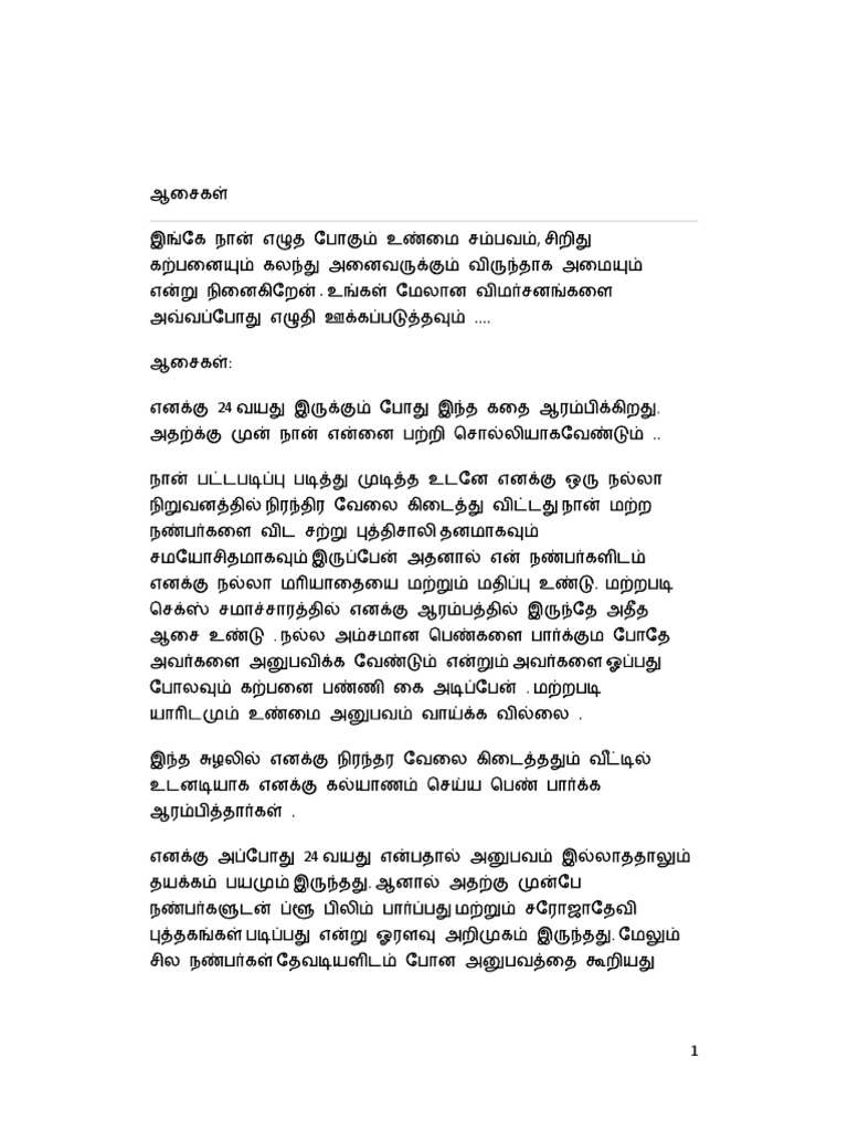 tamil kamakathakikaltamil list 2019