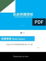 Carat Media NewsLetter 733 Report