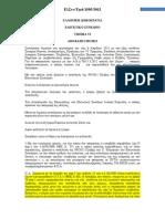 ΕλΣυν-Τμ.6-1505-2012