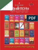 Arshanadam 2014 April - 490 Spl Issue