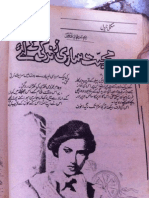 Mohabbat Sari Zindagi Ke Liye by M Sultana Fakhar Urdu Novels Center (Urdunovels12.Blogspot.com)