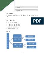 Modul 1_BCN3108 补不足