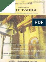 Православна Светлина (01)