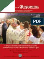 Православна Светлина (03)