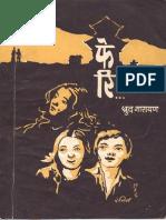 Pheri (Nepali Novel) Part II