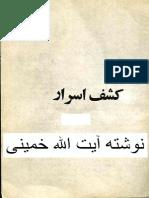 » کشف الاسرار» نوشتهٔ خمینی