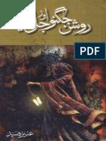Roshan Jugnoo Aur Jal Pariyan by Aneeza Sayed Urdu Novels Center (Urdunovels12.Blogspot.com)