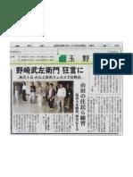 2009_10_29狂言_kaiten